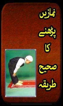 Namaz Ka Tarika Urdu apk screenshot