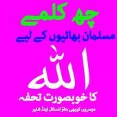 6 Kalma Of Islam icon