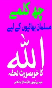 6 Kalma Of Islam poster
