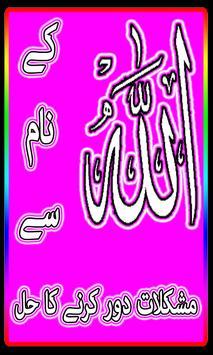 Allah Ke Namon Se Rohani Ilaj poster