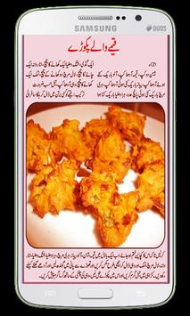 Special Recipes Urdu 2016 17 Apk Screenshot