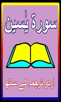 Surah Yasin Urdu Translation poster