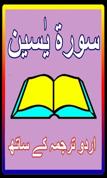 Surah Yasin Urdu Translation screenshot 10