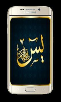 Surah Yasin Urdu Translation screenshot 7