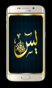 Surah Yasin Urdu Translation screenshot 9