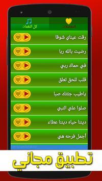 نغمات و رنات اسلامية للهاتف poster