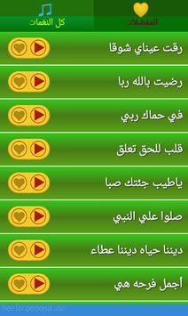 نغمات و رنات اسلامية للهاتف apk screenshot