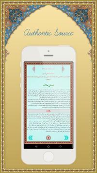 Seerat-e-Aisha screenshot 2