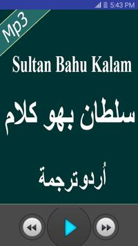 Sultan Bahu Kalam screenshot 1