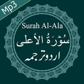 Surah Ala Mp3 Audio with Urdu Translation icon