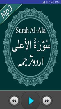 Surah Ala Mp3 Audio with Urdu Translation apk screenshot