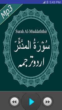 Surah Muddaththir Free Mp3 Audio With Urdu screenshot 1