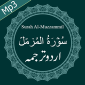 Surah Muzzammil Free Audio With Urdu Translation icon