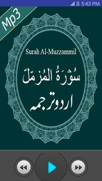Surah Muzzammil Free Audio With Urdu Translation apk screenshot