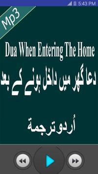 Ghar dakhil hony ki Dua Free Mp3 Audio screenshot 1