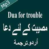Mushkil waqat ki Dua Free Mp3 Audio icon