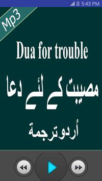 Mushkil waqat ki Dua Free Mp3 Audio screenshot 1