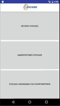 Αρείτολμο Υπολογισμός μορίων poster