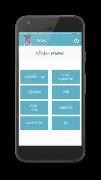 SNCNS apk screenshot
