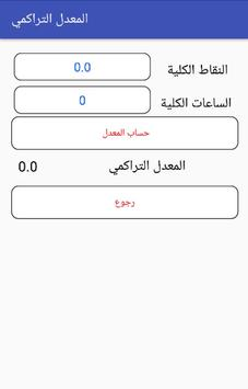 GPA CALCULATOR screenshot 2