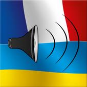 Apprendre l'ukrainien - Traducteur et dictionnaire icon