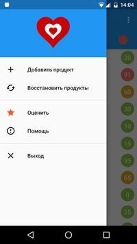 Гликемический Индекс apk screenshot