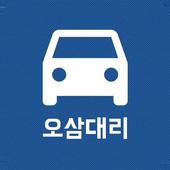 오삼대리운전 icon