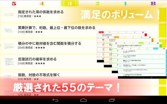 厳選定番問題集55 apk screenshot