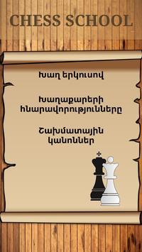 Chess School poster