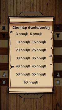 Chess School screenshot 1