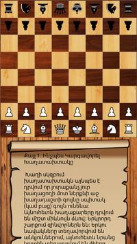 Chess School screenshot 3