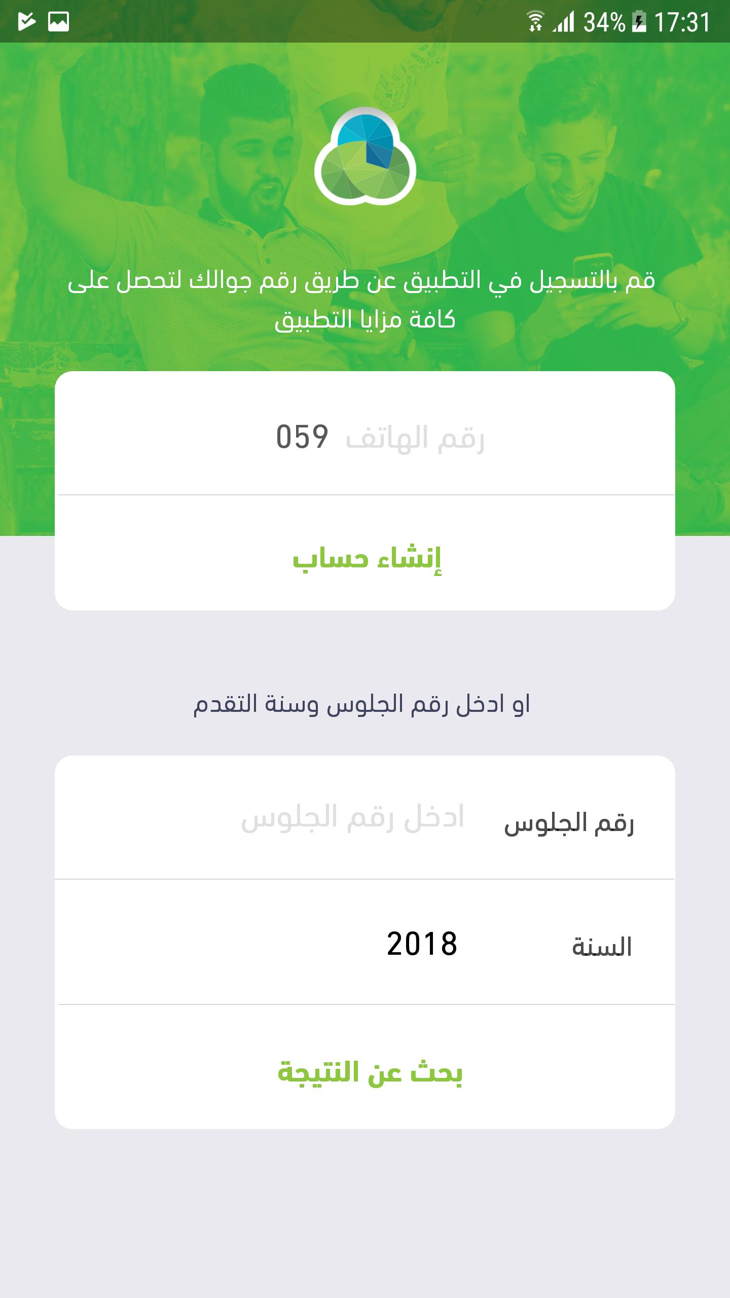 Injaz for Android - APK Download