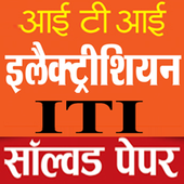 ITI Electrician Quiz हिंदी में simgesi