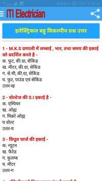 ITI Electrician Quiz हिंदी में Ekran Görüntüsü 3
