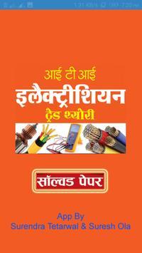 ITI Electrician Quiz हिंदी में Plakat