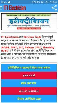 ITI Electrician Quiz हिंदी में captura de pantalla 1