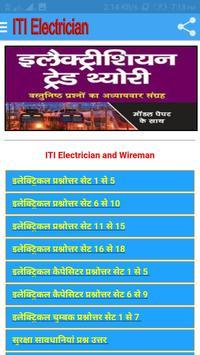 ITI Electrician Quiz हिंदी में Ekran Görüntüsü 2