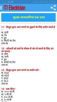 ITI Electrician Quiz हिंदी में Ekran Görüntüsü 7