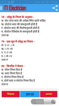 ITI Electrician Quiz हिंदी में Screenshot 5