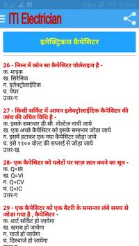 ITI Electrician Quiz हिंदी में captura de pantalla 6