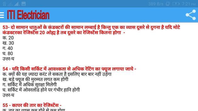 ITI Electrician Quiz हिंदी में Ekran Görüntüsü 8