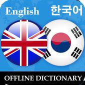 Translate English to korean Dictionary icon