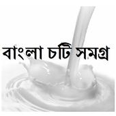 Bangla Choti Somogro icon