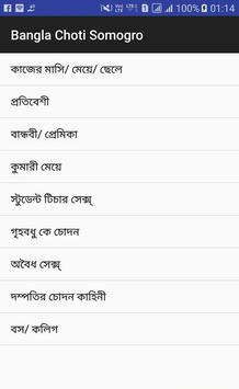 Bangla Choti Somogro screenshot 1