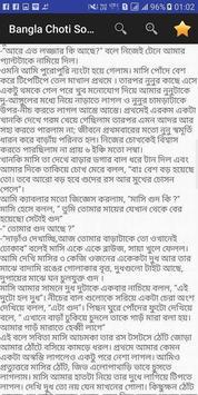 Bangla Choti Somogro screenshot 2