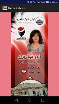 دكتورة / هبة زهران poster