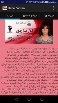 دكتورة / هبة زهران screenshot 1