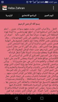 دكتورة / هبة زهران screenshot 2