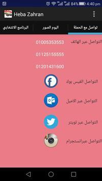 دكتورة / هبة زهران screenshot 3