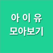 아이유 모아보기 icon